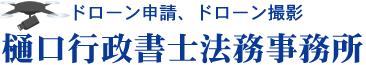 ドローン申請の格安手続きは東京都台東区の樋口行政書士へ